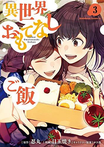 異世界おもてなしご飯 (3) (角川コミックス・エース)