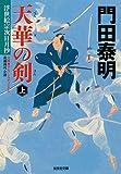 天華の剣 (上): 浮世絵宗次日月抄 (光文社時代小説文庫)