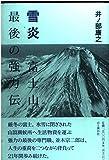 雪炎―富士山最後の強力伝