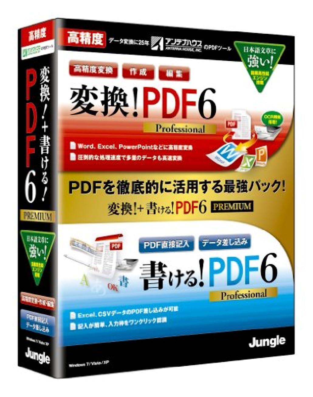 奪うシンボルスポークスマン変換!+書ける!PDF6 Premium