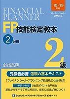 '18~'19年版 FP技能検定教本2級2分冊金融資産運用