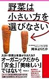 野菜は小さい方を選びなさい Forest2545新書