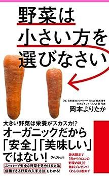 [岡本よりたか]の野菜は小さい方を選びなさい Forest2545新書
