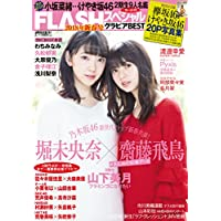 FLASHスペシャルグラビアBEST 2018新春号 (FLASH増刊)