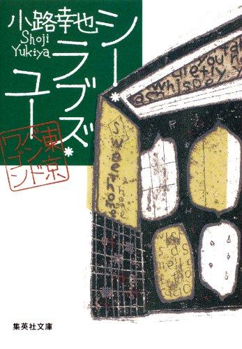 シー・ラブズ・ユー 東京バンドワゴン (集英社文庫)の詳細を見る