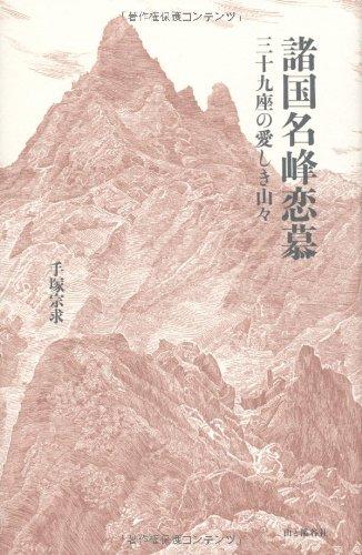 諸国名峰恋慕 三十九座の愛しき山々