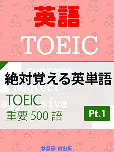【英語学習】TOEIC絶対覚える英単語500語 Part1【でる単】