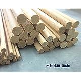 木材・丸棒(1本入り)BAR-8