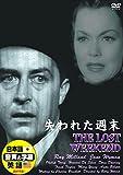 失われた週末 日本語吹替版 レイ・ミランド ジェーン・ワイマン DDC-037N [DVD]