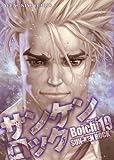 サンケンロック(19) (ヤングキングコミックス)