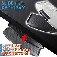 DIY 増設スライド式キーボードトレイ スライダー 収納 デスク オフィス デスク キーボード TASTE-KEYTRAYD -W
