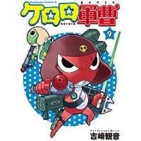 ケロロ軍曹(9) (角川コミックス・エース)