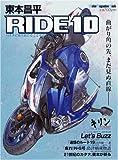 東本昌平 RIDE 10―バイクに乗り続けることを誇りに思う (10) (Motor Magazine Mook)