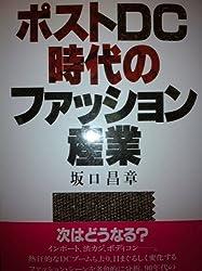 ポストDC時代のファッション産業 (日経マーケディア)
