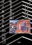 国立劇場・歌舞伎の型1 仮名手本忠臣蔵