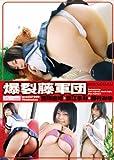 爆裂 藤軍団 [DVD]