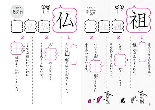小学5年生の漢字 2017 By Daisuke Sakamoto