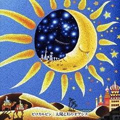 ピロカルピン「ジャスミン」の歌詞を収録したCDジャケット画像