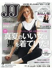 JJ(ジェイジェイ) 2016年 09 月号 [雑誌]