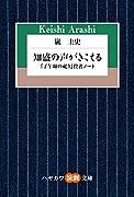 知盛の声がきこえる――『子午線の祀り』役者ノート (ハヤカワ演劇文庫)