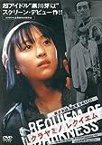 クラヤミノレクイエム~REQUIEM of DARKNESS~ [DVD]