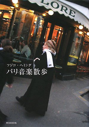 パリ音楽散歩の詳細を見る