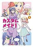 カスタムメイド! 1巻 (まんがタイムKRコミックス)