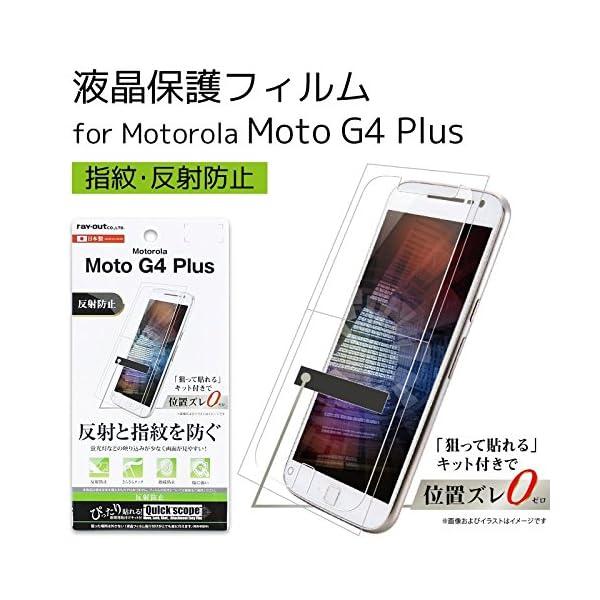 レイ・アウト Motorola Moto G4 ...の商品画像
