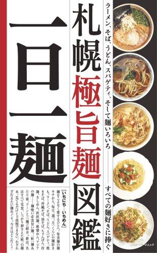 札幌極旨麺図鑑 一日一麺