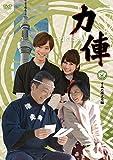 力俥-RIKISHA-すみだ旅立ち編[DSTD-20134][DVD] 製品画像