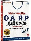 広島カープ創設60年名勝負列伝Vol.1[巨人・横浜・ヤクルト編] [DVD]
