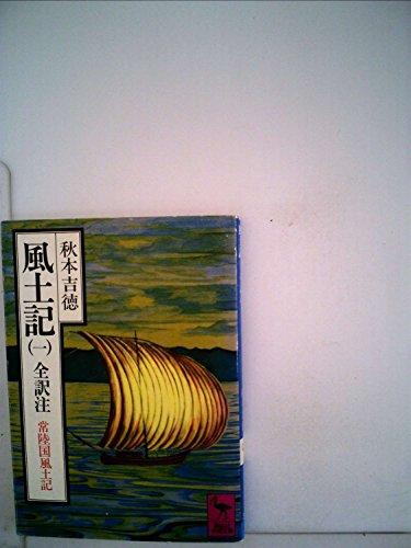 風土記〈1〉常陸国風土記―全訳注 (1979年) (講談社学術文庫)