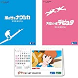 【Amazon.co.jp限定】風の谷のナウシカ&天空の城ラピュタの2本セット [Blu-ray] ジブリの卓上カレンダー付