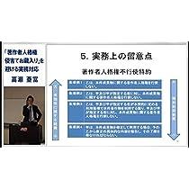 「著作者人格権侵害でお蔵入り」を避ける実務対応 [DVD]