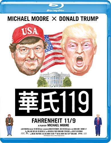 華氏119 [Blu-ray]