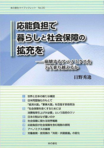 応能負担で暮らしと社会保障の拡充を (マイブックレット 30)