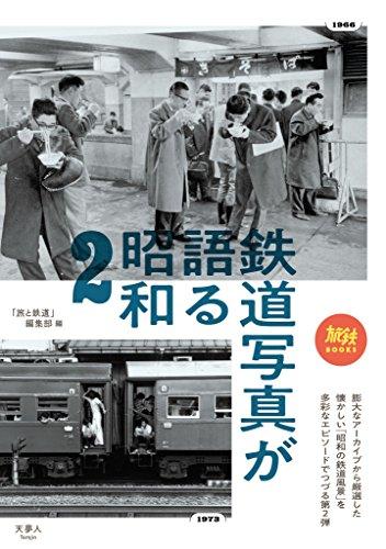 鉄道写真が語る昭和2 旅鉄BOOKS