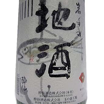 贈り物 ギフト プレゼント 日本酒 東北 岩手 地酒 清酒 特別純米酒 岩手の地酒 1800ml 15度 酔仙酒造