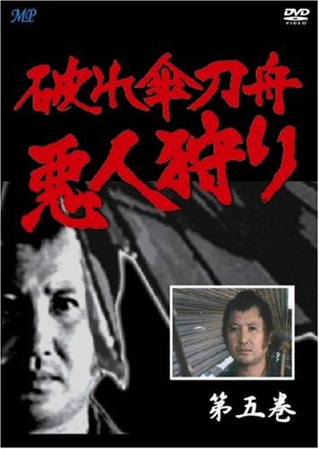 破れ傘刀舟 悪人狩り 5 [DVD]