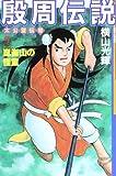 殷周伝説―太公望伝奇 (9) (Kibo comics)