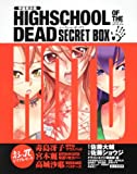 学園黙示録 HIGHSCHOOL OF THE DEAD SECRET BOX
