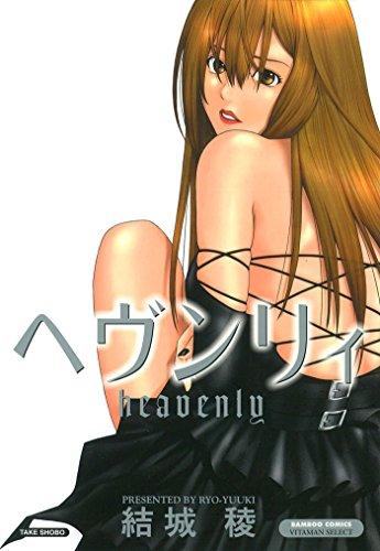 ヘヴンリィ (バンブーコミックス COLORFULセレクト)