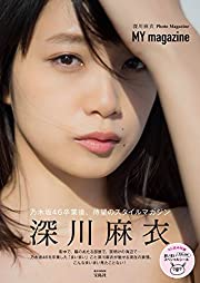 深川麻衣PhotoMagazine 『MY magazine』 (e-MOOK)
