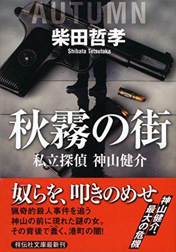 秋霧の街 私立探偵 神山健介 (祥伝社文庫)の詳細を見る