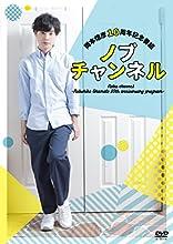 岡本信彦10周年記念番組 ノブチャンネル DVD(通常版)