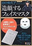 田中宥久子プロデュース「造顔」するフェイスマスク (saita mook)
