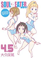 ソウルイーターノット! 4.5 オフィシャルファンブック ~NEED TO KNOW~ (ガンガンコミックス)