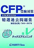 CFP受験対策精選過去問題集 タックスプランニング 2016~2017年版