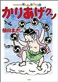 かりあげクン コミック 1-62巻セット