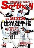 ソフトボールマガジン 2018年 10 月号 [雑誌]世界選手権特集